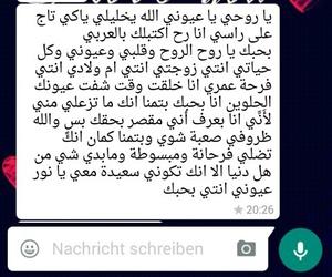 يا قلبي, حُبِيُبِيُ, and بحبك image