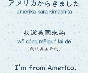 chinese, japan, and japanese image