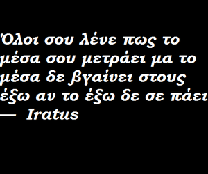 greek quotes, iratus, and καθρέφτης image