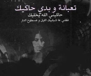 عربي, arabic, and Lyrics image