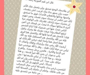 الحمد لله, خاطره, and اعجبني image