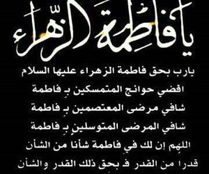 فاطمة الزهراء and فاطمة image