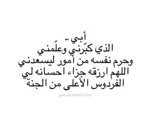 islamic arab arabic allah, جنة جنه دعاء love, and عربي عرب كتابه اقتباس image