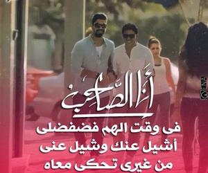 ﺍﻏﺎﻧﻲ, اغاني عربي, and مينا عطا image