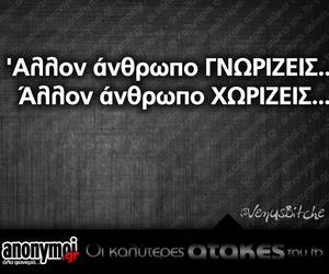 couple, greek guotes, and love image