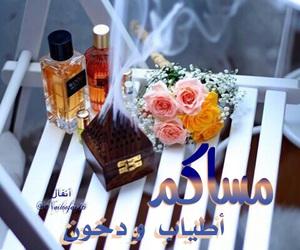 مساكم أطياب image