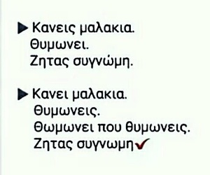 angry, quotes, and greekquotes image