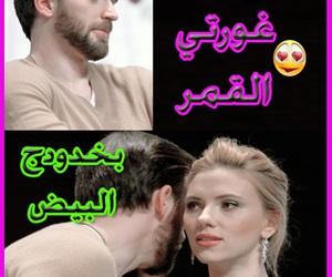 baghdad, iraq, and Scarlett Johansson image
