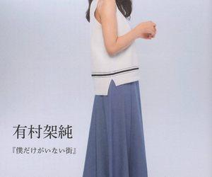 japanese, arimura kasumi, and kawaii image