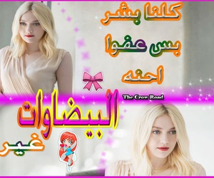 baghdad, dakota fanning, and iraq image