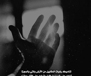 ظلام, ﻋﺮﺑﻲ, and ﺭﻣﺰﻳﺎﺕ image