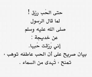 arabic, عربي, and رزق image