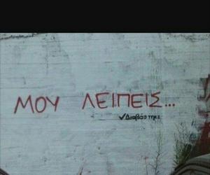 greek, στιχακια, and love image