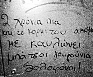 black and white, greek quotes, and γρεεκ image