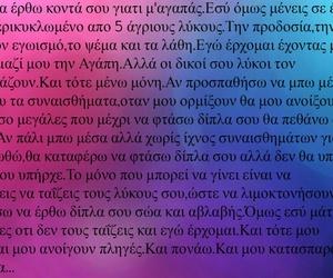 broken, confused, and greek image