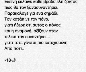 Greece, ellinika, and Ελληνικά image