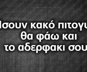 quote, greek, and funny image