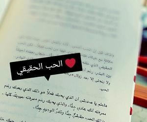 love, حُبْ, and كﻻم image
