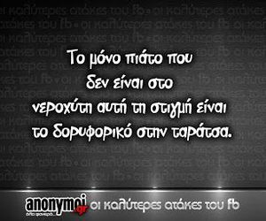 funny, greek, and quote image