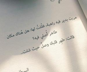 طهارة, بالعربي, and قلب image