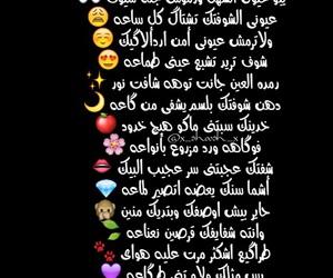 شفايف, شعبي, and بالعراقي image