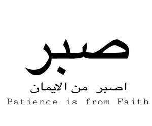 faith, islam, and patience image