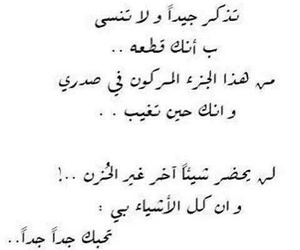 عربي, arabic, and احبك image