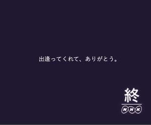 ことば, japanese, and thank you image