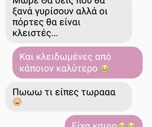 conversation and greek quotes image