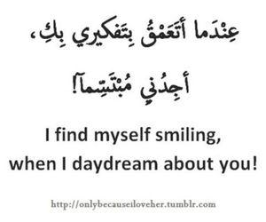 arabic and love image