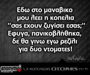 funny quotes and greek quotes image