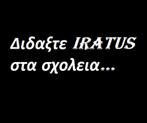 greek quotes, ιρατους, and iratus image