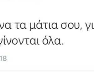 MM, greek quotes, and μάτια μου image