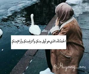hijab, الحمد لله, and مسلمه image