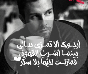 alone, arabic, and cup image
