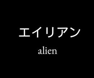alien, black, and white image