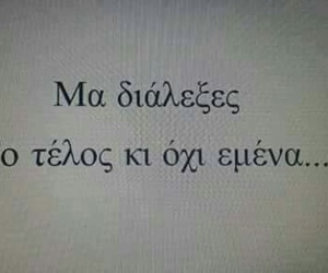 greek, quotes, and greek quotes image