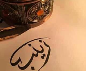 صور اسم زينب رمزيات مكتوب عليها حرف Z