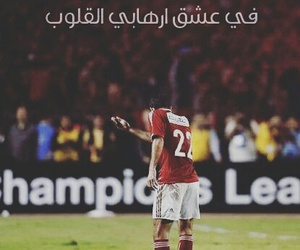 ahly and treka image