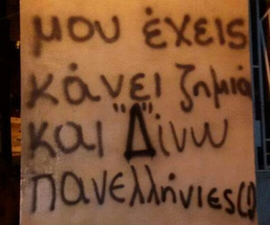 wall, greek quotes, and panellinies image