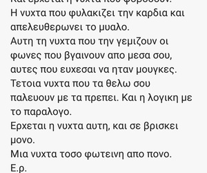 er, greek, and quotes image
