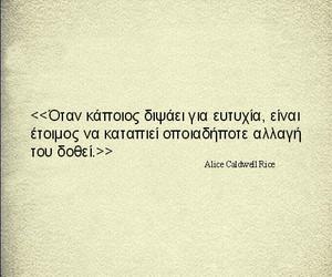 greek quotes, ευτυχία, and αλλαγη image
