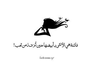 arabic, arabic words, and حُبْ image