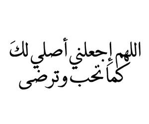 دُعَاءْ, صلاة, and ﻋﺮﺑﻲ image
