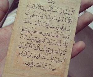 islam, duaa, and عربي image