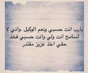 حسبي الله ونعم الوكيل and يارب  image