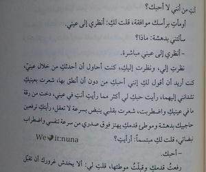 رواية فلتغفري, غزل عشق عتاب, and حب غرام اغاني image
