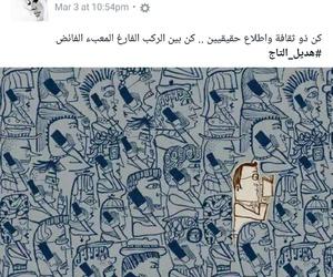 هديل, ٌخوَاطِرَ, and هديل التاج image