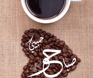 حُبِيُبِيُ and صباحو، image