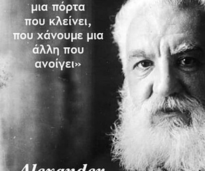 greek quotes and only greek image